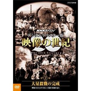 NHKスペシャル デジタルリマスター版 映像の世紀 第2集 大量殺戮の完成 塹壕の兵士たちは凄まじい兵器の出現を見た [DVD]|ggking