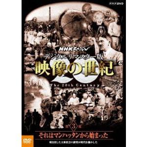 NHKスペシャル デジタルリマスター版 映像の世紀 第3集 それはマンハッタンから始まった 噴き出した大衆社会の欲望が時代を動かした [DVD]|ggking