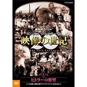 NHKスペシャル デジタルリマスター版 映像の世紀 第4集 ヒトラーの野望 人々は民族の復興を掲げたナチス・ドイツに未来を託した [DVD]|ggking