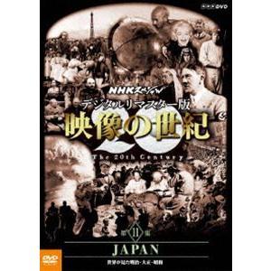 NHKスペシャル デジタルリマスター版 映像の世紀 第11集 JAPAN 世界が見た明治・大正・昭和 [DVD]|ggking
