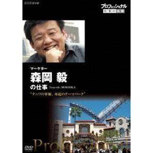 プロフェッショナル 仕事の流儀 マーケター 森岡毅の仕事 ナニワの軍師、再起のテーマパーク [DVD]|ggking