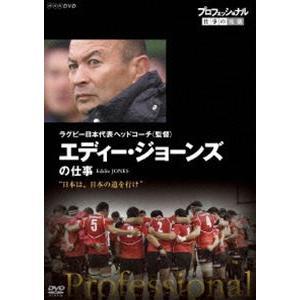 プロフェッショナル 仕事の流儀 ラグビー日本代表ヘッドコーチ(監督) エディー・ジョーンズの仕事 日本は、日本の道を行け [DVD]|ggking
