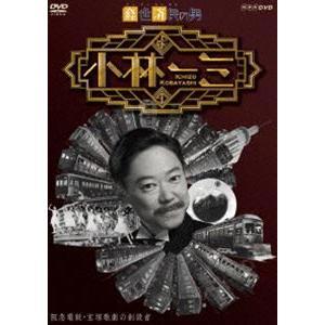 経世済民の男 小林一三 [DVD]|ggking