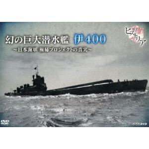 歴史秘話ヒストリア 幻の巨大潜水艦 伊400 日本海軍 極秘プロジェクトの真実 [DVD]|ggking