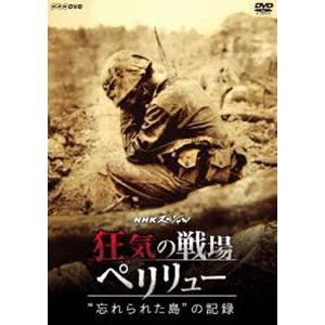 """NHKスペシャル 狂気の戦場 ペリリュー 〜""""忘れられた島""""の記録〜 [DVD] ggking"""