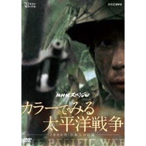 NHKスペシャル カラーでみる太平洋戦争 〜3年8か月・日本人の記録〜 [DVD]|ggking