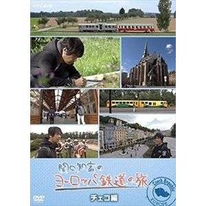 関口知宏のヨーロッパ鉄道の旅 チェコ編 [DVD]|ggking