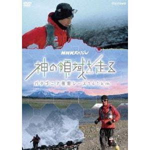 NHKスペシャル 神の領域を走る パタゴニア極限レース141km [DVD]|ggking