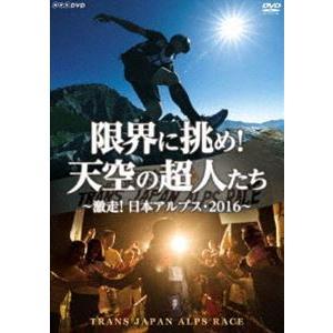 限界に挑め!天空の超人たち 〜激走!日本アルプス・2016〜 トランスジャパンアルプスレース [DVD]|ggking