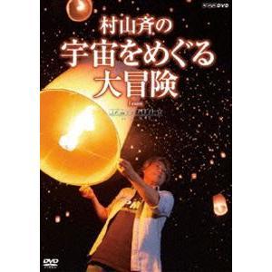 村山斉の宇宙をめぐる大冒険 from コズミックフロント☆NEXT [DVD]|ggking