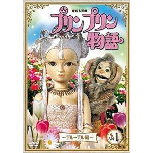 連続人形劇 プリンプリン物語 デルーデル編 vol.1 新価格版 [DVD]|ggking
