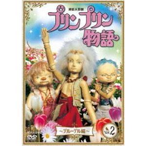 連続人形劇 プリンプリン物語 デルーデル編 vol.2 新価格版 [DVD]|ggking