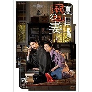夏目漱石の妻 [DVD]|ggking