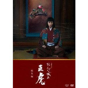 大河ドラマ おんな城主 直虎 総集編 [DVD]|ggking