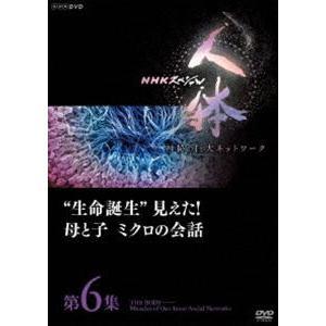 "NHKスペシャル 人体 神秘の巨大ネットワーク 第6集 ""生命誕生""見えた!母と子 ミクロの会話 [DVD]|ggking"