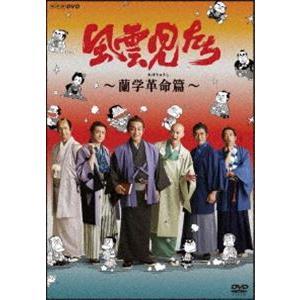 風雲児たち 蘭学革命篇 [DVD]|ggking