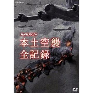 NHKスペシャル 本土空襲 全記録 [DVD]|ggking