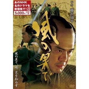 風の果て(新価格) [DVD]|ggking