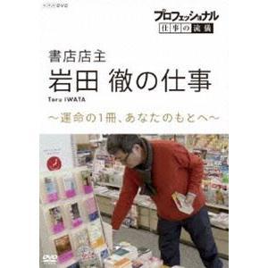 プロフェッショナル 仕事の流儀 書店店主・岩田徹の仕事 運命の1冊、あなたのもとへ [DVD]|ggking