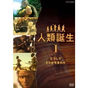 NHKスペシャル 人類誕生 こうしてヒトが生まれた [DVD]|ggking