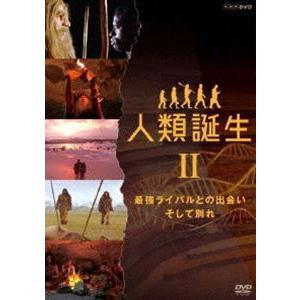 NHKスペシャル 人類誕生 最強ライバルとの出会い そして別れ [DVD]|ggking