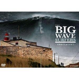ビッグウェーブサーファー 〜世界最大の波を求めて〜 [DVD]|ggking