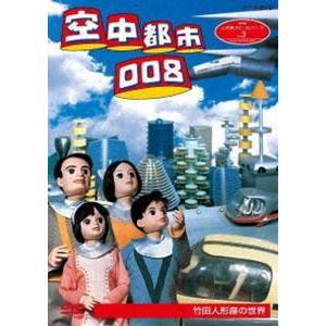 NHK人形劇クロニクルシリーズ3 空中都市008 竹田人形座の世界(新価格) [DVD]|ggking