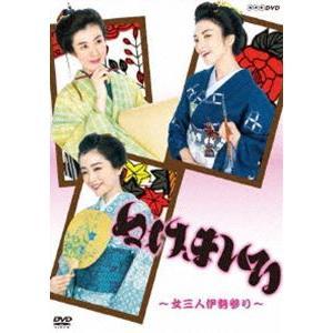 ぬけまいる 〜女三人伊勢参り〜 [DVD] ggking