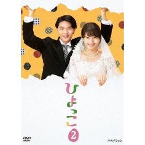 ひよっこ2 [DVD] ggking