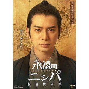 永遠のニシパ 北海道と名付けた男 松浦武四郎 [DVD]|ggking