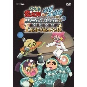 忍たま乱太郎の宇宙大冒険 withコズミックフロント☆NEXT 土星の段・宇宙の果ての段 [DVD]|ggking