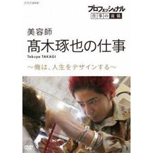 プロフェッショナル 仕事の流儀 美容師・高木琢也の仕事 俺は、人生をデザインする [DVD]|ggking