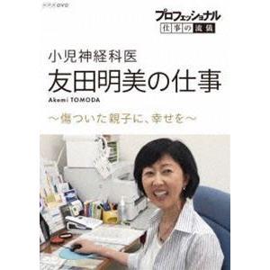 プロフェッショナル 仕事の流儀 小児神経科医・友田明美の仕事 傷ついた親子に、幸せを [DVD]|ggking
