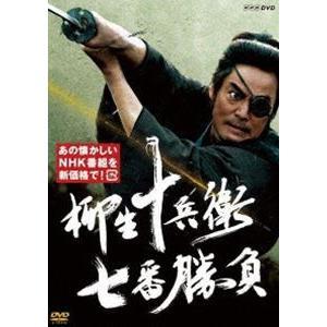 柳生十兵衛 七番勝負 [DVD]|ggking