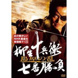 柳生十兵衛 七番勝負 島原の乱 [DVD]|ggking