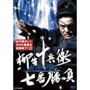 柳生十兵衛七番勝負 最後の闘い [DVD]|ggking