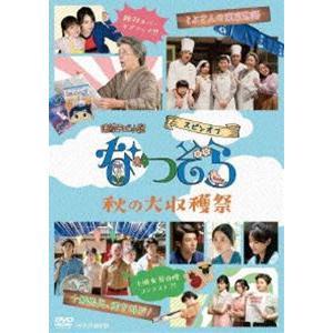 連続テレビ小説 なつぞら スピンオフ 秋の大収穫祭 [DVD]|ggking