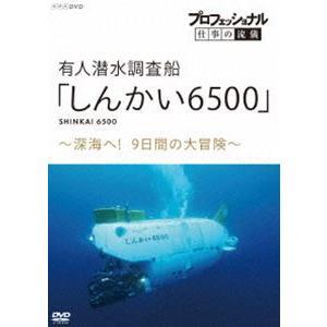 プロフェッショナル 仕事の流儀 有人潜水調査船「しんかい6500」〜深海へ!9日間の大冒険〜 [DVD]|ggking