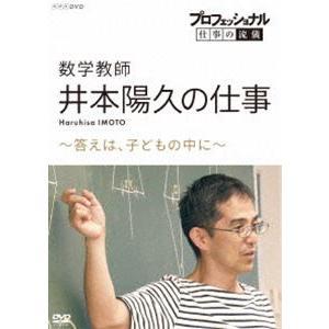 プロフェッショナル 仕事の流儀 数学教師・井本陽久の仕事 〜答えは、子どもの中に〜 [DVD]|ggking
