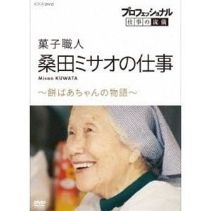 プロフェッショナル 仕事の流儀 菓子職人・桑田ミサオの仕事 〜餅ばあちゃんの物語〜 [DVD]|ggking