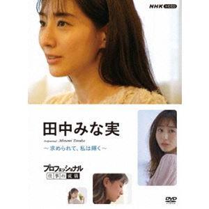 プロフェッショナル 仕事の流儀 田中みな実 〜求められて、私は輝く〜 [DVD]|ggking