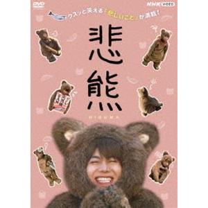 悲熊 [DVD]|ggking