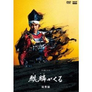 大河ドラマ 麒麟がくる 総集編 [DVD]|ggking