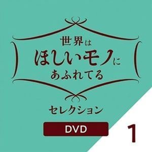 世界はほしいモノにあふれてる セレクション1 [DVD]|ggking
