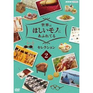 世界はほしいモノにあふれてる セレクション2 [DVD]|ggking