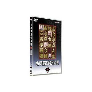 古典落語名作選 其の一 [DVD] ggking