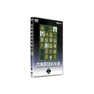 古典落語名作選 其の三 [DVD] ggking
