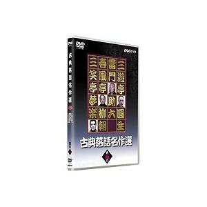 古典落語名作選 其の五 [DVD] ggking