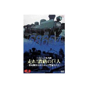 DVD SLベストセレクション ハイビジョンSL物語 走れ!鉄路の巨人 [DVD]|ggking