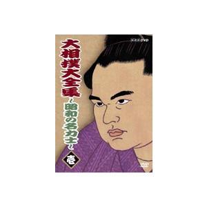 大相撲大全集〜昭和の名力士〜 壱 [DVD]|ggking